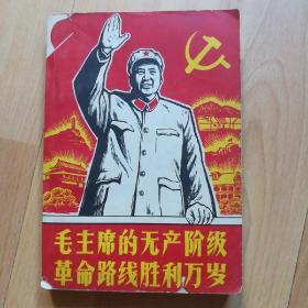 毛主席的无产阶级革命路线胜利万岁  下册