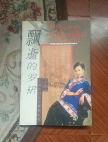 飘逝的罗裙上海怀旧女子服饰纪事