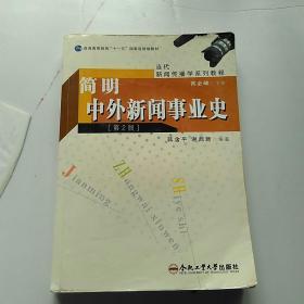 简明中外新闻事业史  【第2版】