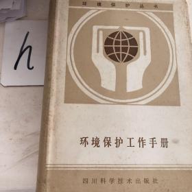 环境保护工作手册