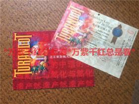 北京紫禁城太庙张艺谋《图兰朵》歌剧演出票,由该剧主演,歌唱家么红,广健伉俪签赠