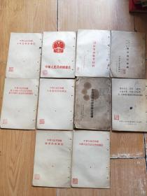 中华人民共和国国务院组织法,中华人民共和国宪法,等(10合售)