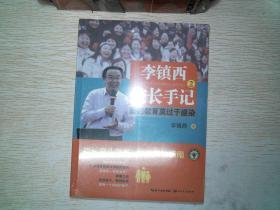 李镇西校长手记(2):好的教育莫过于感染(大教育书系)'''