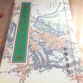 魏传统诗选(仅印2000、品相见图)