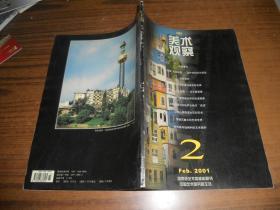 美术观察2001.2
