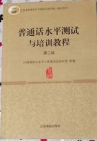 普通话水平测试与培训教程 第二版