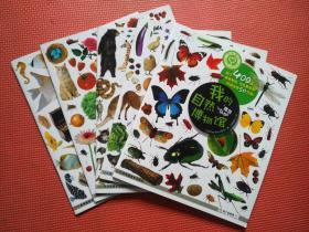 我的自然博物馆 精美贴纸 :动物+农场+昆虫+海洋+花园,五本合售