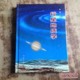 行星地质学 肖龙主编 地质出版社(16开精装)