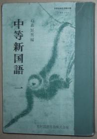 日文原版书 中等新国语 / 文部省教科书