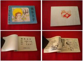 《快乐王子》,128开集体绘,新蕾1989.10出版,484号,小小连环画