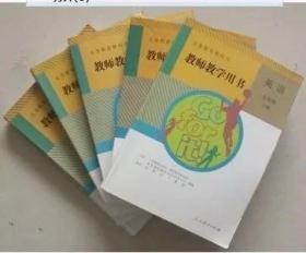 初中英语教师教学用书全套5本