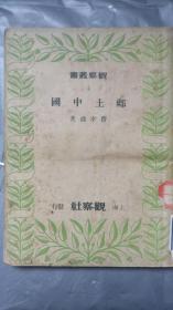观察丛书 乡土中国