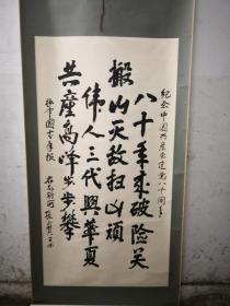 纪念中国共产党建党八十周年 张正贤书法作品