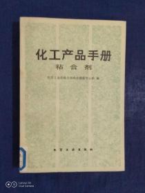 《化工产品手册.粘合剂》(DS)