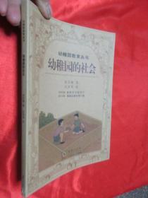 幼稚园的社会 (修订版)——  幼稚园教育丛书      【小16开】