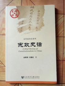 近代政治史系列·中国史话:宪政史话