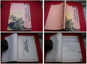 《佛说大乘无量寿经》,32开集体著,中国佛教2015出版,6335号,图书
