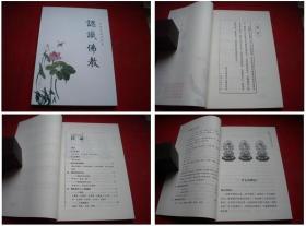 《认识佛教》,32开集体著,中国佛教2015出版,6336号,图书