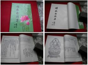 《佛教念诵集》,32开集体著,中国佛教2015出版,6337号,图书