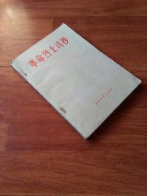 革命烈士诗抄【带插图】看图  内页干净平整