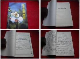 《如何走向未来》,32开集体著,中国佛教2015出版,6338号,图书
