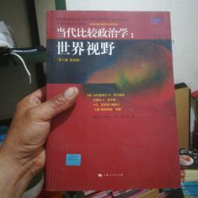当代比较政治学:世界视野(第八版)