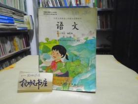 九年义务教育六年制小学教科书语文第五册.