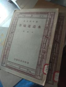 新中学文库:水道运输学(45年重庆初版47年上海再版 馆藏).