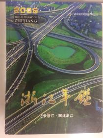 浙江年鉴 2006