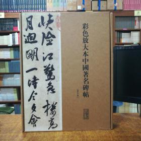 彩色放大本中国著名碑帖(第九集)(盒装)