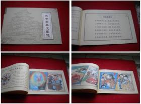 《三世图说》,32开彩色集体著,中国佛教2010出版,6340号,图书