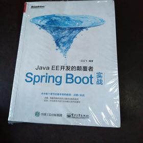 JavaEE开发的颠覆者:Spring Boot实战