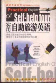 实用自助旅游英语