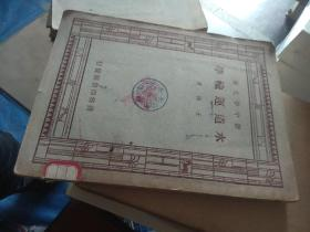 新中学文库:水道运输学(45年重庆初版47年上海再版 馆藏)