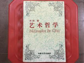 艺术哲学(傅雷译文集),丹纳经典论文作品,安徽文艺出版社1993年老书,旧书包邮
