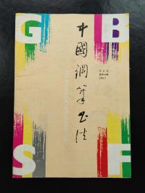 中国钢笔书法1993,1