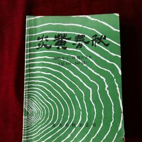 炎黄春秋2005年1-12期合订本(总154-165期)