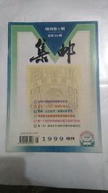 集邮(1999年增刊第2期)