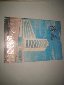 济南电话号簿(1980年)BD  6962