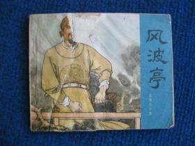【连环画】】风波亭(岳传之十五)