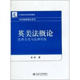 英美法概论:法律文化与法律传统9787301181379