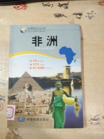 世界知识丛书:非洲