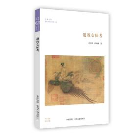 华夏文库道教与民间宗教书系:道教女仙考
