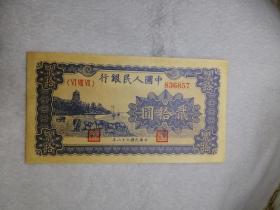 第一套人民币 贰拾元纸币 编号836857