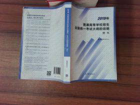 2019年普通高等学校招生全国统一考试大纲的说明理科··.-