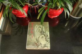 明河社 《雪山飞狐》 全一册  第六版
