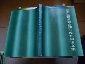 云南生物资源合理开发利用论文集