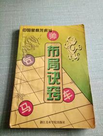 中国象棋龙虎斗《布局决窍》