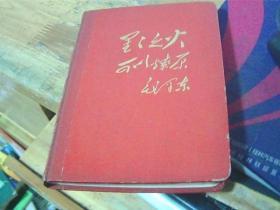 老日记本;星星之火,可以燎原 毛泽东