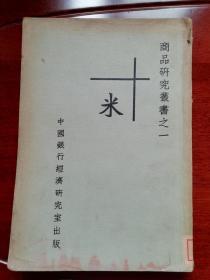 商品研究丛书—米